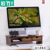 臺式電腦顯示器屏幕增高架辦公室實木墊高桌面收納支架置物架-超凡旗艦店