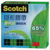 購樂通 3M 綠材質 隱形 膠帶 810G 黏貼