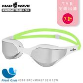 【零碼出清】MADWAVE俄羅斯邁俄威RAZOR MIRROR成人泳鏡(鍍銀白)淡灰鍍銀/透明 TPR(恕不退換貨)