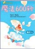 (二手書)魔法600秒