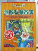 【書寶二手書T2/兒童文學_QDI】無敵智慧故事(全套5冊)_原價1100_張青史