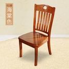 全實木椅子家用餐廳中式現代簡約靠背凳子原木書桌椅酒店飯店餐椅ATF 艾瑞斯居家生活