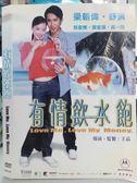 挖寶二手片-O07-029-正版DVD*華語【有情飲水飽】-梁朝偉*舒淇*導演王晶