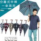 雙龍牌。英國紳士央帶格紋分離式自動直立傘...
