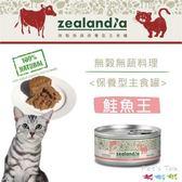 Pet'sTalk~紐西蘭狂野主廚無穀無蔬料理-鮭魚王貓罐 85G