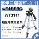 WT-3111 輕便三腳架有附背帶三向式...