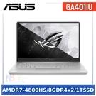 ASUS GA401IU-0221D4800HS 14吋 【送ROG 証件套】 ROG 電競 筆電 雙變壓器版 (AMDR7-4800HS/8GDR4x2/1TSSD/W10)