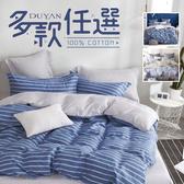 100%精梳純棉雙人加大床包三件組-多款任選 台灣製