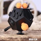 減壓骰子二代魔方美國圣晶12面解壓神器成年益智手指玩具打發時間 創意空間