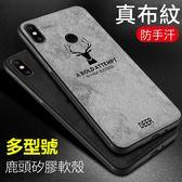 iPhone XR Xs Max X 6S 7 8 plus 三星 S8 S9 Note8 NOTE9 鹿頭 防摔 手機殼 矽膠軟邊 保護套 保護殼