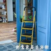 梯子家用折疊伸縮多功能人字梯四步加厚室內小樓梯升降扶梯 【寶貝兒童裝】