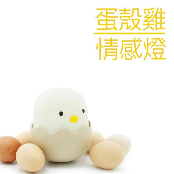 蛋殼雞情感燈 伴睡燈 不倒翁夜燈 造型燈 觸控燈 療鬱系 舒壓 氣氛燈 交換禮物
