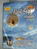 【書寶二手書T4/地理_LIJ】揭開史前文明的面紗(全彩增訂_正見編緝小組