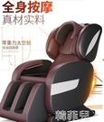 按摩椅 按摩椅家用全身小型智慧電動沙發椅老年人全自動揉捏多功能按摩器 mks韓菲兒