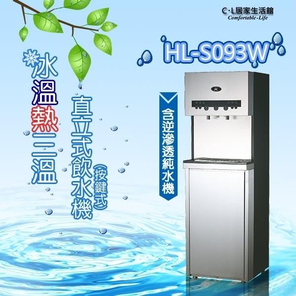 【 C . L 居家生活館 】HL-S093W 立地型冰溫熱三溫飲水機(按鍵式)(含逆滲透純水機)