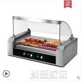 烤腸機熱狗機烤香腸機全自動烤火腿腸機商用 創想數位DF