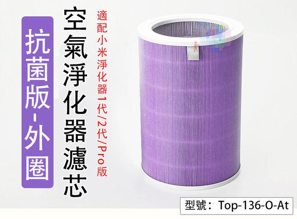 【尋寶趣】外圈-抗菌版 適用小米空氣淨化器濾芯 高效過濾 除PM2.5 除霉菌 濾網耗材 Top-136-O-At