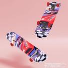 滑板 滑板初學者3-6歲小男孩女生兒童專業劃板四輪雙翹短板低速滑板車LX 美物居家 免運