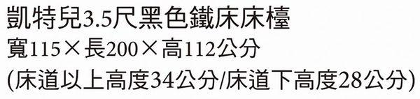 【森可家居】凱特兒3.5尺黑色鐵床床台 7JX84-1