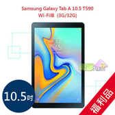 ◤福利品,送原廠皮套+保護貼◢ Samsung Galaxy Tab A 10.5 T590 Wi-Fi版 (3G/32G) 八核心 平板