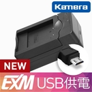 Kamera Praktica USB 隨身充電器 EXM 529 630 639 10-23 12-03 12-23 5403 6503 6508 7203 7303 7403 8403 FNP40