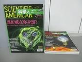 【書寶二手書T6/雜誌期刊_RCG】科學人_71~76期間_共6本合售_異形就在你身邊等