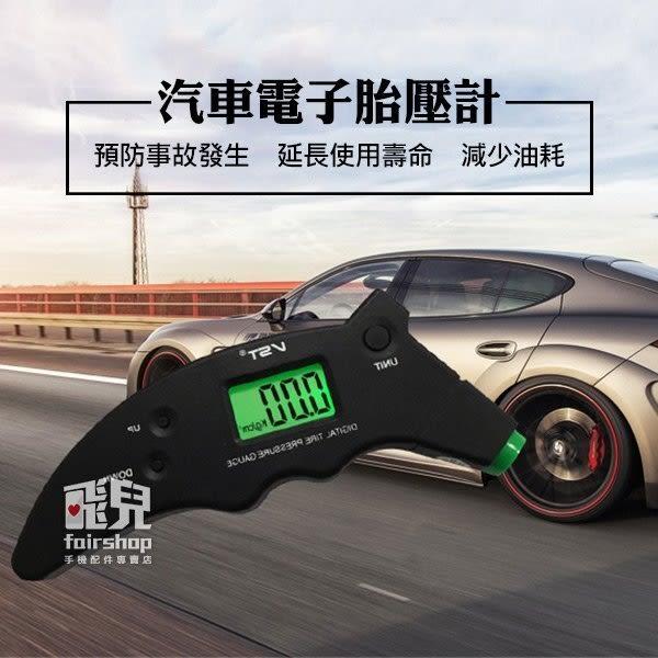 【妃凡】行車必備!汽車電子胎壓計 胎壓表 胎壓偵測器 監測器 胎外式 胎壓計 胎壓檢測