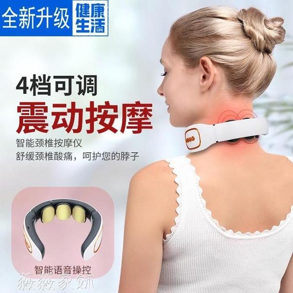 頸部按摩儀 am頸椎按摩器家用電動智慧護頸儀脖子按摩神器脈沖肩部按摩儀 薇薇