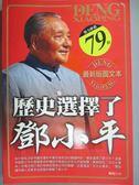 【書寶二手書T1/政治_WGU】歷史選擇了鄧小平_高屹