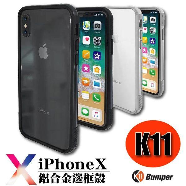 奇膜包膜 ThanoTech K11 Bumper iPhone X/XS / Max 鋁合金邊框 手機殼 邊框