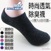 【台灣珍昕】台灣製 時尚透氣除臭襪3雙入~6色(魔術襪20-38號適用)
