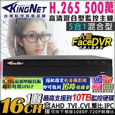 監視器 KingNet 16路監控主機 500萬 5MP DVR 手機遠端監控 H.265 1080P 類比 IPC AHD