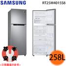 福利品【SAMSUNG三星】258L變頻雙門冰箱 RT25M4015S8 免運費 送基本安裝