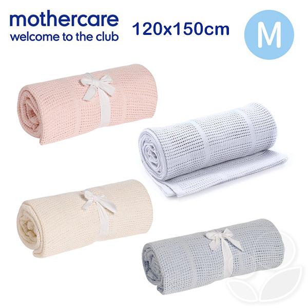 mothercare 中大床棉毯/洞洞毯 120x150cm (4色可選)【佳兒園婦幼館】