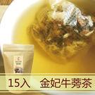 金妃牛蒡茶10gx15包入 黃耆茶 養生...