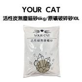 YOUR CAT-活性炭無塵貓砂6kg/原礦破碎砂10L
