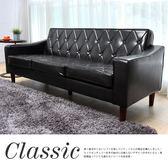 預購9月上旬-沙發 皮沙發 Classic摩登三人沙發【H&D DESIGN】