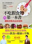 (二手書)不吃假食物的第一本書-擺脫恐怖食品添加物