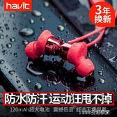 藍芽耳機 運動藍芽耳機無線跑步雙耳耳塞式入耳式頭戴掛耳 1995生活雜貨igo