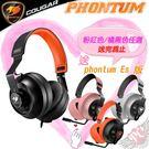 [ PC PARTY  ]  情人節活動 送phontum Es 版 粉色或黑橘色  美洲獅 COUGAR PHONTUM 耳機麥克風