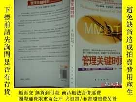 二手書博民逛書店罕見管理關鍵時刻Y14361 戴建平 東方出版社 出版2007