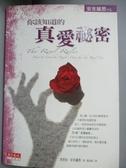 【書寶二手書T9/兩性關係_LGC】你該知道的真愛祕密_芭芭拉.安吉麗思