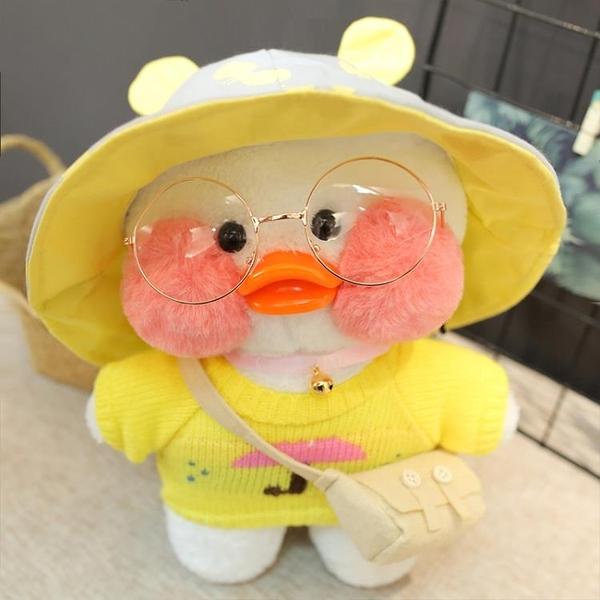 網紅白色玻尿酸鴨子毛絨玩具公仔娃娃玻尿酸小黃鴨生日禮物女玩偶 後街五號