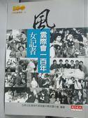 【書寶二手書T1/社會_GGX】風雲際會一百年:女記者_原價400_世界女記者與作家協會中華民國分會