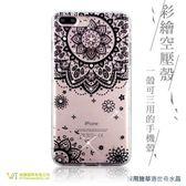 【04053】Apple iPhone6/7/8 Plus (5.5)施華洛世奇水晶 軟套 保護殼 彩繪空壓殼 -花邊