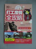 【書寶二手書T5/旅遊_JDM】30歲前都能實現的哈日遊學夢:日本打工度假全攻略_蕭文君