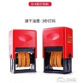 打價機 打生產日期油墨 印章食品手動仿噴碼機印碼機打碼器 NMS