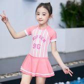 兒童泳衣女童連體裙式小中大童韓國可愛公主寶寶女孩防曬游泳裝備