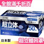 🔥快速出貨🔥 日本 unicharm 超立體保濕舒適口罩 一盒50入【小福部屋】