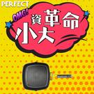 ↙小資族必Buy↙日式黑金鋼折疊煎盤-2...